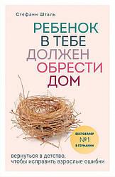 Книга Дитина в тобі повинен знайти дім.. Автор - Стефані Шталь (Форс)