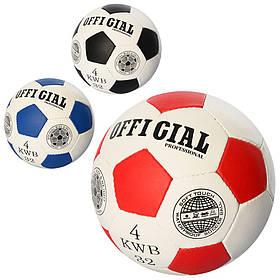 Мяч футбольный OFFICIAL 2501-20  размер4,ПУ,1,4мм,32панели,ручн.работа,390-400г,3цв,в кульке