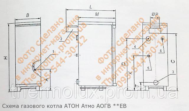 Схема напольного газового котла АТОН Атмо АОГВ 10 кВт