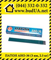 Электрод Патон АНО-36 3 мм, 2,5 кг