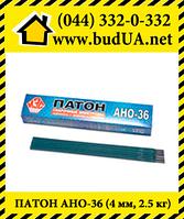 Электрод Патон АНО-36 4 мм, 2,5 кг