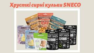 Хрусткі сирні кульки SNECO