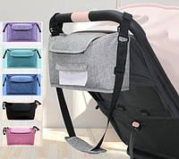 Сумка к коляске для мамы Сумки для мам на коляску Сумка-органайзер для коляски Универсальная сумка на коляску