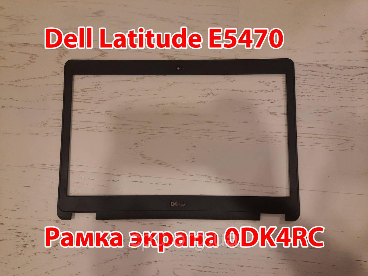 Новая рамка экрана Dell Latitude E5470