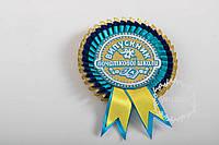 Сине-голубо-золотая  медаль выпускник начальной школы