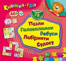 Книжка-гра Кмітливе левеня Пазли головоломки ребуси Смирнова К. УЛА