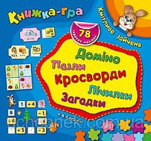 Книжка-гра Кмітливе зайченя Доміно пазли кросворди загадки Смирнова К. УЛА