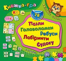 Книжка-гра Кмітливе совеня Пазли головоломки ребуси Смирнова К. УЛА