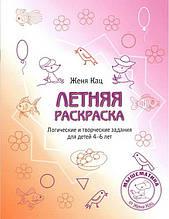 Мышематика Летняя тетрадка Логические и творческие задания для детей 4-6 лет Женя Кац МЦНМО