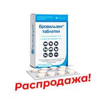 Бровальзен 7,5% таблетки №30 Бровафарма