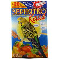 Корм для хвилястих папуг Зернятко Кеша 600 г