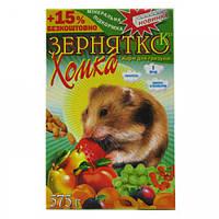 Корм для хом'яків Зернятко Хомка 550 г