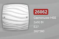 Светильник квадрат 360*360мм 2*60Вт, Е 27 Арт 26062