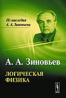 Александр Зиновьев Логическая физика