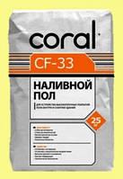 Наливной пол CORAL CF-33, 25 кг