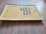 Жовтобрюх М.А. та ін. Історична граматика української мови б/у, фото 2