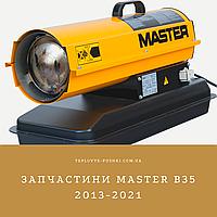 Запчасти MASTER B35 2013-2021г. для дизельной пушки