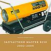 Запчасти MASTER B150 2002-2009г. для дизельной пушки