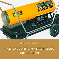 Запчасти MASTER B150 2002-2009г. для дизельной пушки, фото 1