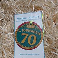 """Медаль магнит """"70 лет""""зелёная"""