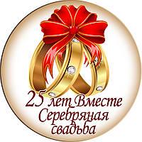 """Медаль-магнит """"25 лет вместе Серебряная  свадьба"""""""