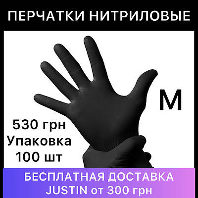 Чорні рукавички нітрилу неопудрені медичні одноразові  РОЗМІР М (в упаковці 100 шт)