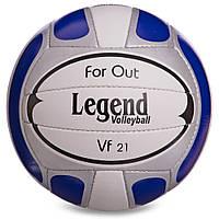Мяч волейбольный PU LEGEND LG2000 (PU, №5, 3 слоя, сшит вручную)