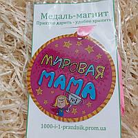 """Медаль магнит """"Мировая Мама"""""""