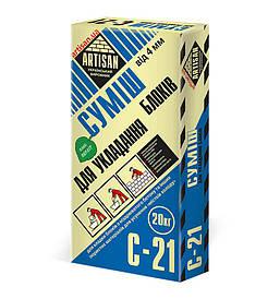 Смесь для кладки блоков ARTISAN С-21 (20кг)