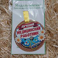 """Медаль-магнит """"Лучший медицинский работник"""""""