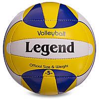Мяч волейбольный PU LEGEND LG2010 (PU, №5, 3 слоя, сшит вручную)