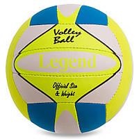 Мяч волейбольный PU LEGEND LG2125 (PU, №5, 3 слоя, сшит вручную)