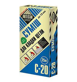 Суміш для кладки цегли ARTISAN С-20 (25кг)
