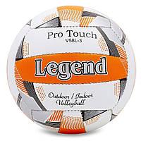 Мяч волейбольный PU LEGEND LG5405 (PU, №5, 3 слоя, сшит вручную)