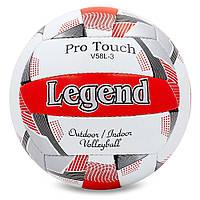 Мяч волейбольный PU LEGEND LG5406 (PU, №5, 3 слоя, сшит вручную)