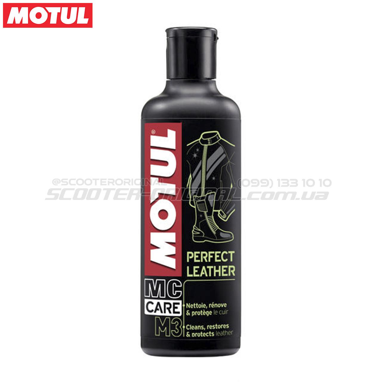 Очисник та кондиціонер шкіряних виробів MOTUL M3 Perfect Leather (250 мл)