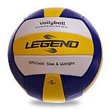 Мяч волейбольный PVC Сшит машинным способом LEGEND VB-1897 (PVC, №5, 3 слоя), фото 2
