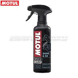 Полироль пластика MOTUL E5 Shine&Go Silicon Clean (400 мл)