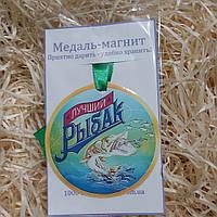 """Медаль магнит """"Лучший рыбак"""""""
