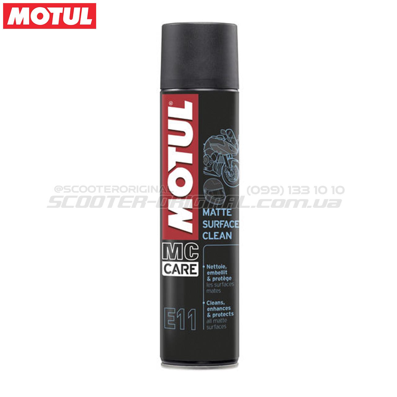 Очищувач матових поверхонь MOTUL E11 Matte Surface Clean (400 мл)