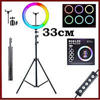 Кольцевая светодиодная цветная RGB лампа 33 см LED MJ33 Селфи кольцо со штативом для фото блогера тик тока