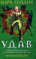 Книга: У.Д.А.В. Уникальная Детская Академия Всемогущеста. Черная маска. Марк Уолден