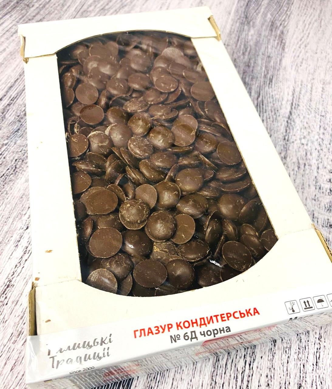 Глазурь кондитерская дропсы с черного шоколада (темные) 1 кг. ТМ Галицкие традиции