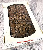 Глазурь кондитерская дропсы с черного шоколада (темные) 1 кг. ТМ Галицкие традиции, фото 1