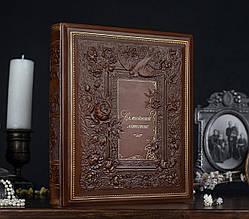 """Родинна книга в шкіряній палітурці з об'ємним тисненням """"Сімейний літопис"""" (кільцевий механізм)"""