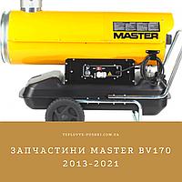 Запчасти MASTER BV170 2013-2021г. для дизельной пушки, фото 1