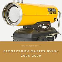 Запчасти MASTER BV290 2006-2009г. для дизельной пушки, фото 1