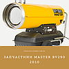 Запчасти MASTER BV290 2010г. для дизельной пушки