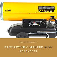 Запчасти MASTER B230 2013-2021г. для дизельной пушки