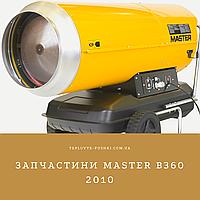 Запчасти MASTER B360 2010г. для дизельной пушки